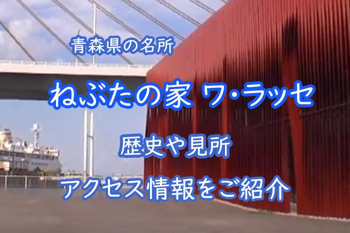 【青森県】ねぶたの家 ワ・ラッセとは?見所やアクセス、駐車場は?