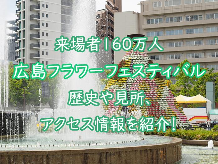 広島フラワーフェスティバルとは?歴史や見所、アクセス情報を紹介!