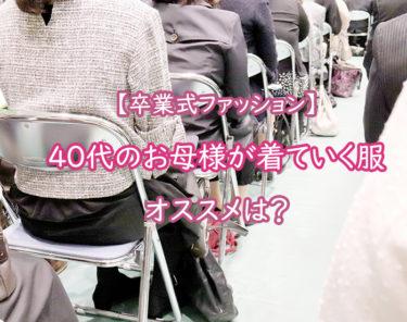 卒業式に40代のお母様が着ていくファッションでオススメは?