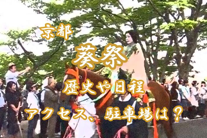 【京都】葵祭とは?2019年はいつ?歴史や見所、アクセスを紹介!