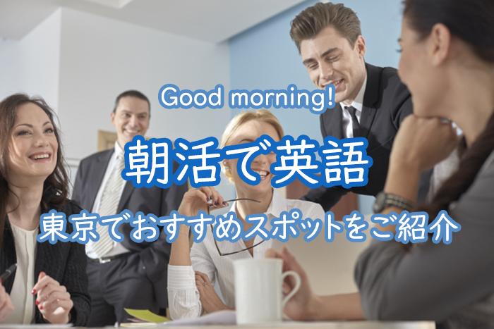 朝活で英語するならどこ?東京でおすすめのスポットをご紹介!
