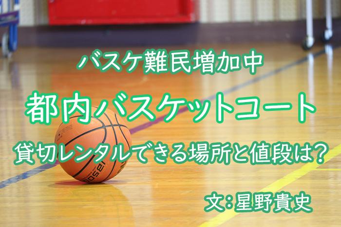 【東京都内】バスケットコートを貸切でレンタルできる場所と値段は?