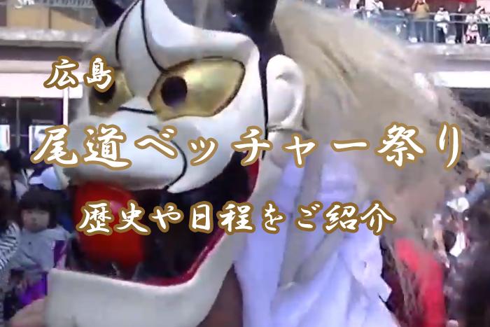 【広島】尾道ベッチャー祭りとは?ベッチャーとは?歴史や日程を紹介