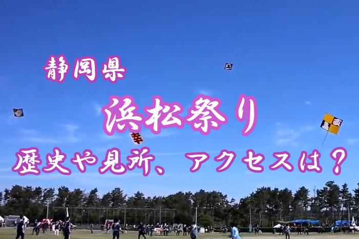 【静岡】浜松祭りとは?歴史やミスコンなど見所、アクセスをご紹介!