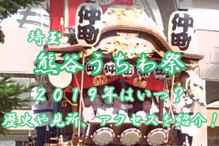 【埼玉】熊谷うちわ祭とは?歴史や2019年の日程、交通規制は?