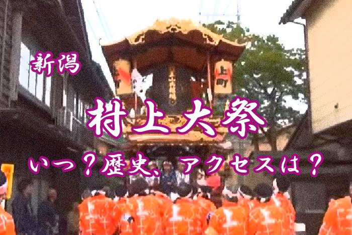 【新潟】村上大祭とは?2019年の日程、歴史やアクセスをご紹介!