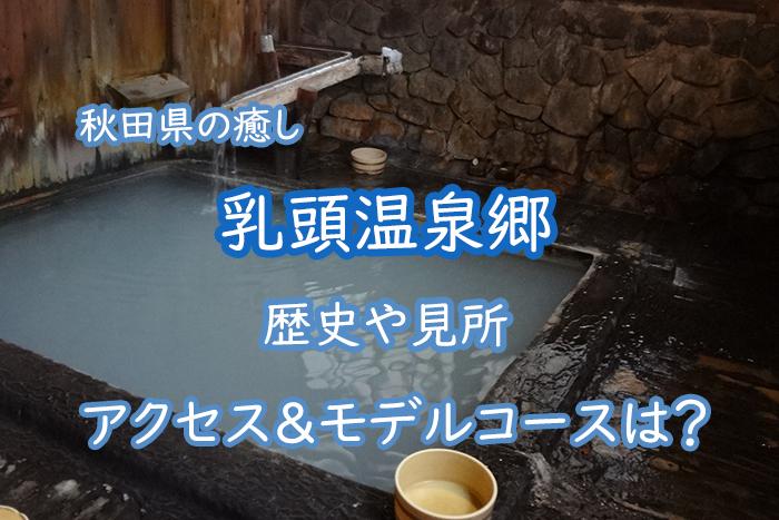 【秋田県】乳頭温泉郷とは?歴史や見所、アクセス、モデルコースは?