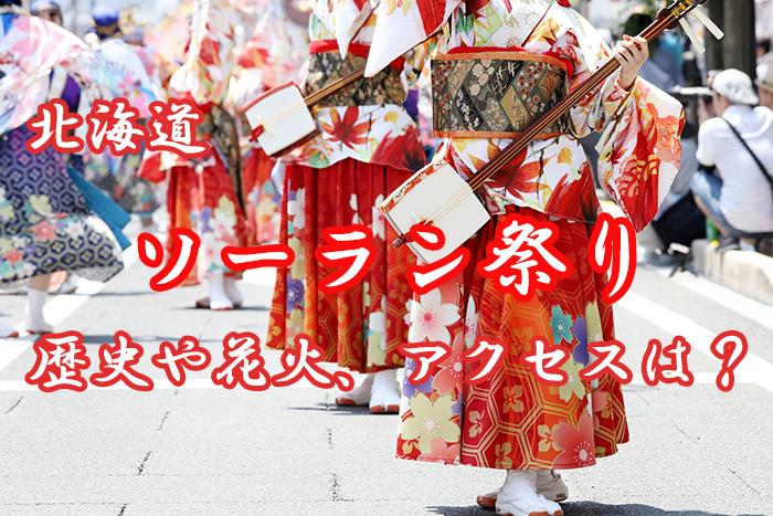 2019年北海道ソーラン祭りの歴史や花火、アクセス情報をチェック