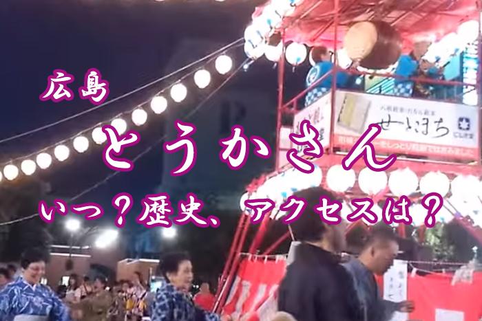 【広島】とうかさんとは?いつ?歴史やアクセス情報をチェック!