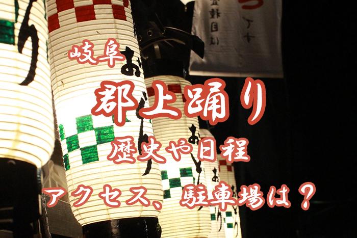 【岐阜】郡上踊りとは?2019年の日程、歴史やアクセスをご紹介!