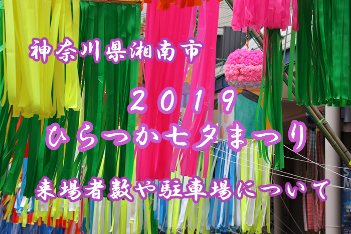 湘南ひらつか七夕まつり2019 来場者数や駐車場についてご紹介!