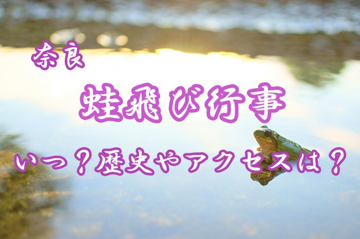 【奈良】蛙飛び行事とは?2019年はいつ?歴史やアクセスをご紹介