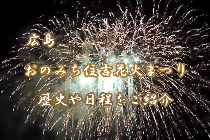 【広島】おのみち住吉花火まつり2019はいつ?穴場や交通規制は?