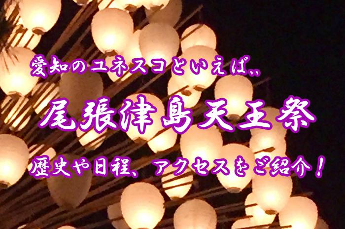 【ユネスコ】尾張津島天王祭とは?歴史や2019年の日程をご紹介