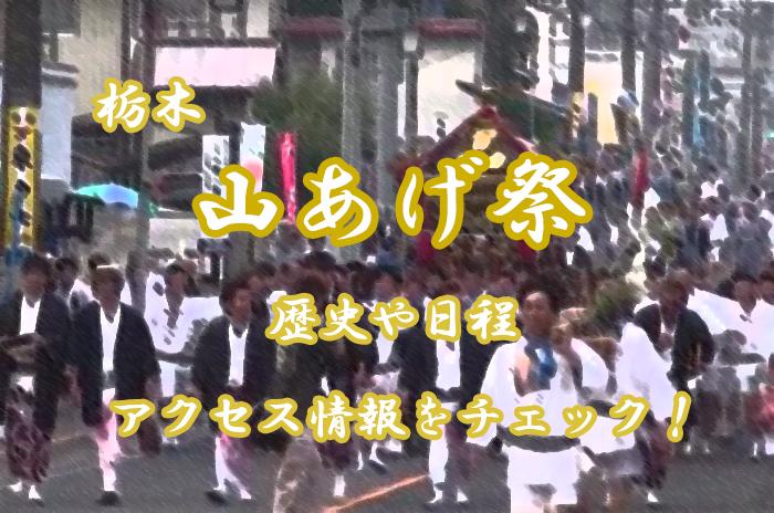 【ユネスコ】山あげ祭とは?歴史や2019年の日程をチェック!