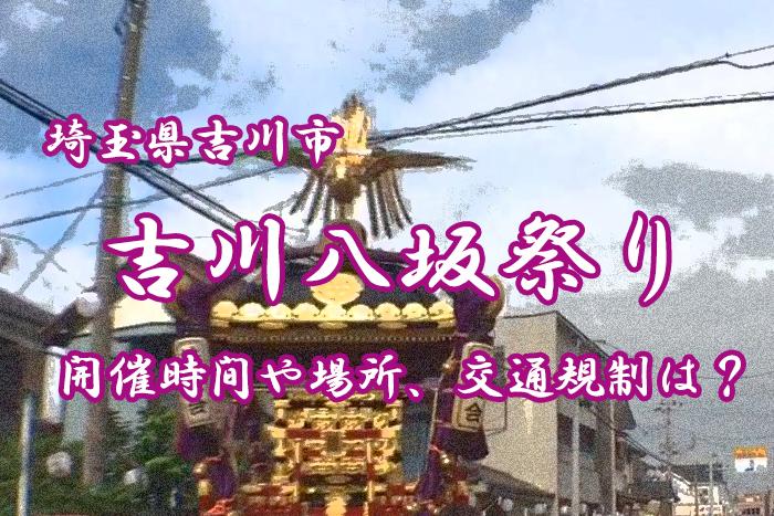 吉川八坂祭りとは?開催時間や場所、交通規制をチェックしよう!