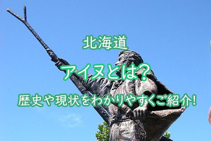 【北海道】アイヌとは何か?歴史や現状をわかりやすくご紹介します!