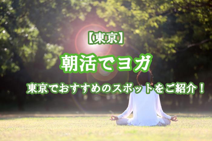 朝活でヨガをするならどこ?東京でおすすめのスポットをご紹介!