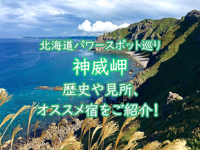 【北海道パワースポット】神威岬とは?歴史や見所、オススメ宿を紹介
