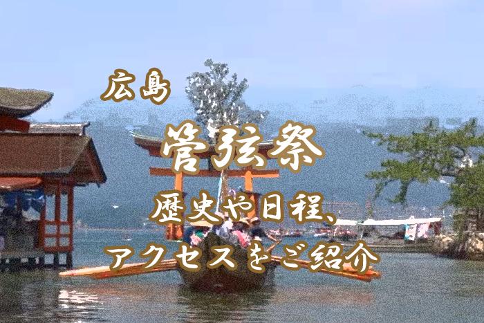 【厳島神社】管弦祭とは?2019の日程、歴史やアクセスをご紹介