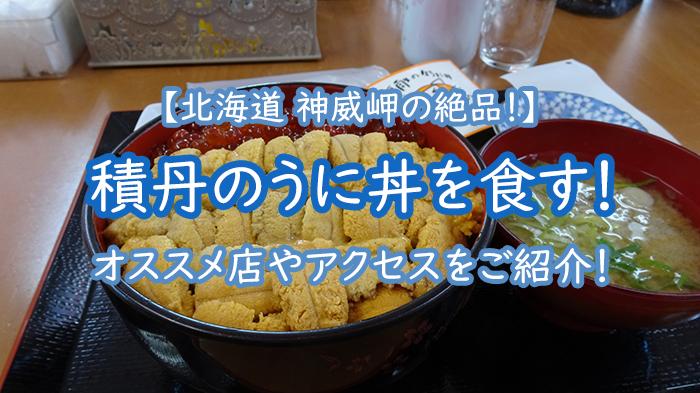 【北海道 神威岬】積丹のうに丼を食す!オススメやアクセスをご紹介