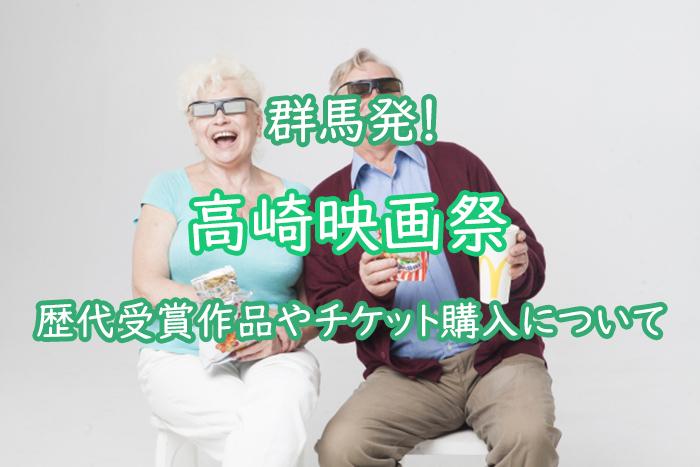 【群馬】高崎映画祭とは?歴代受賞作品や応募方法をご紹介します!