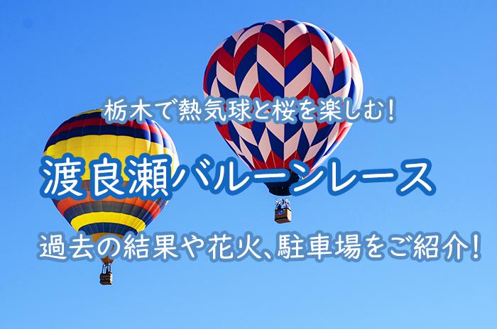 【栃木】渡良瀬バルーンレースとは?過去の結果や花火、駐車場をご紹介!