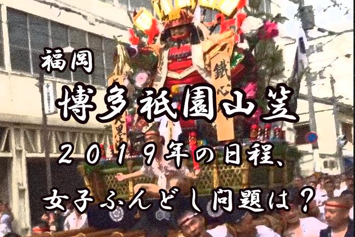 【福岡】博多祇園山笠とは?2019年の日程、女子ふんどし問題は?