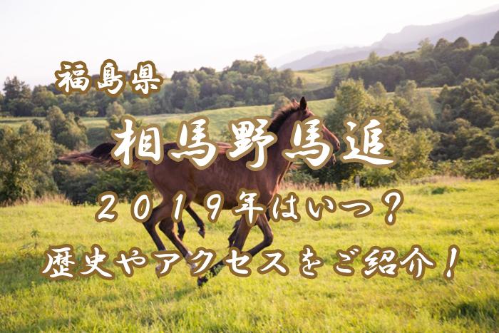 【福島】相馬野馬追とは?2019の日程、歴史やアクセスを紹介