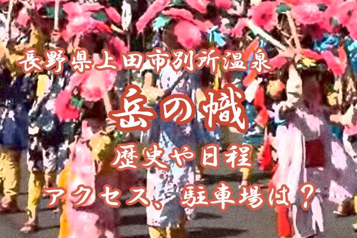 【長野】2019岳の幟とは?日程や歴史、アクセスをご紹介!