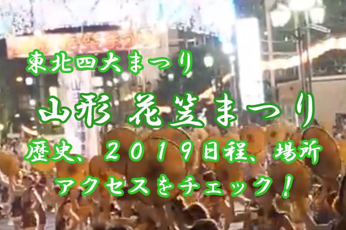 【山形】2019花笠まつりの日程やアクセス・交通規制をチェック!