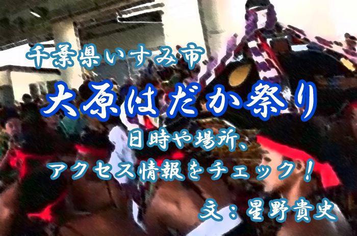 【千葉】大原はだか祭り2019 日時・場所・アクセスをチェック!