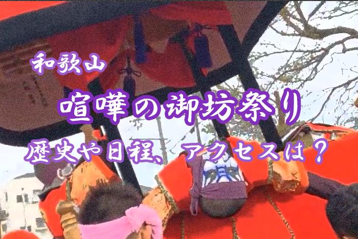 【和歌山】2020喧嘩の御坊祭りとは?歴史や日程、アクセスを紹介