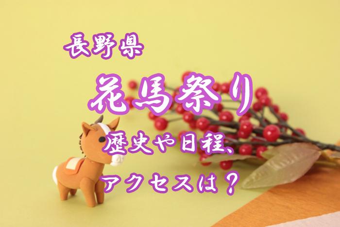 【長野】2019 花馬祭りとは?歴史や日程、アクセスをご紹介