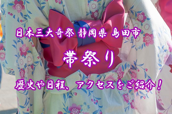 【静岡】2019帯祭りとは?歴史や日程、アクセスをご紹介