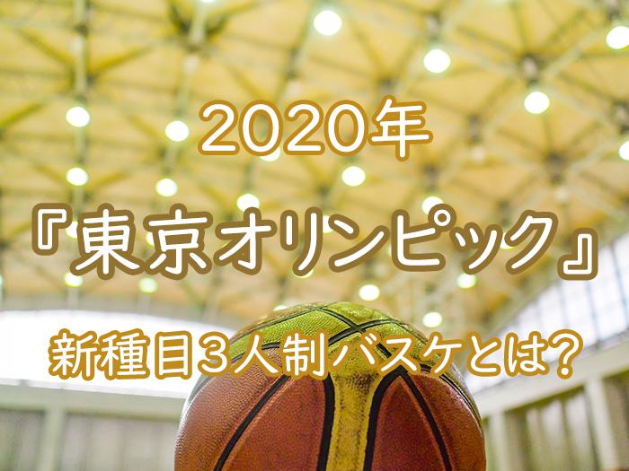 2020年東京オリンピック新種目3人制バスケとは?注目選手は誰?