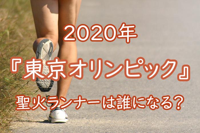 2020年の東京オリンピックで聖火ランナーは誰になるか徹底予想!