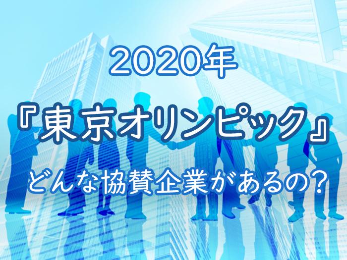 2020年の東京オリンピックにはどんな協賛企業がある?ランクは?