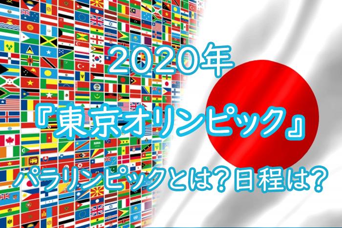 【2020年 東京オリンピック】パラリンピックとは?日程はいつ?