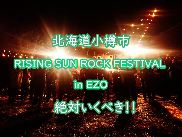 【北海道小樽市】RISING SUN ROCK FESTIVAL in EZOとは?