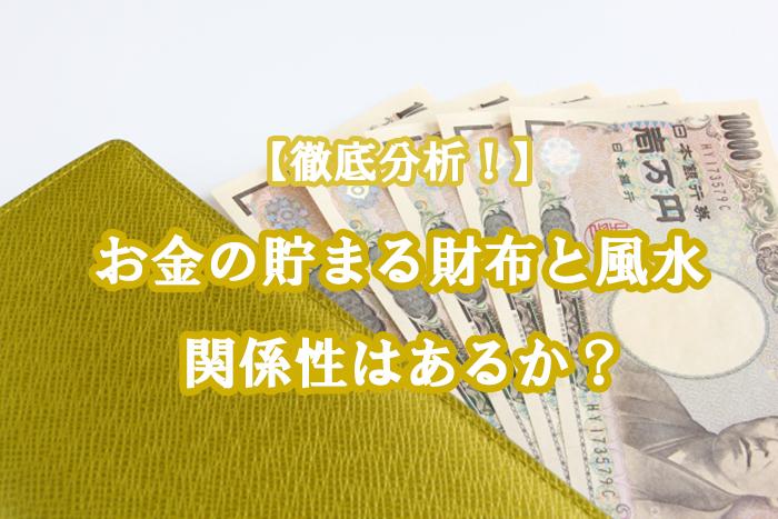 お金の貯まる財布と風水との関係はあるか?徹底分析!