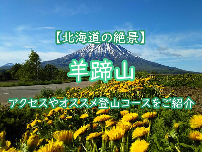 【北海道の絶景】羊蹄山へのアクセスやオススメ登山コースをご紹介!