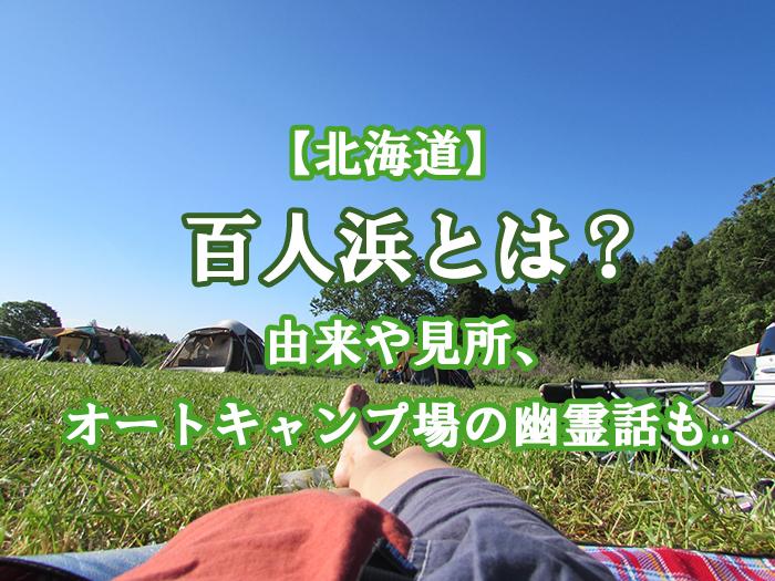 【北海道】百人浜とは?由来やオートキャンプ場の幽霊話までご紹介!