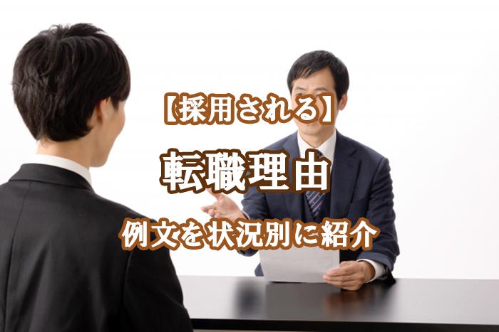 転職で必ず聞かれる転職理由や志望動機の例文を状況別に紹介
