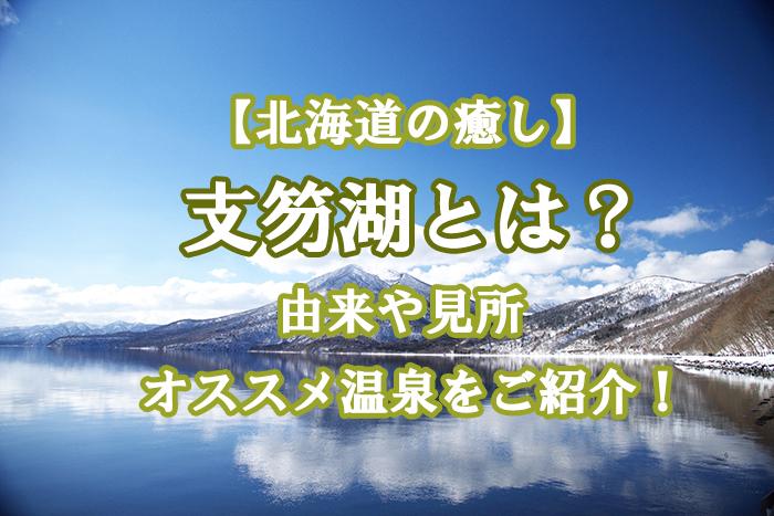 北海道の癒しスポット支笏湖とは?由来や見所、オススメ温泉は?