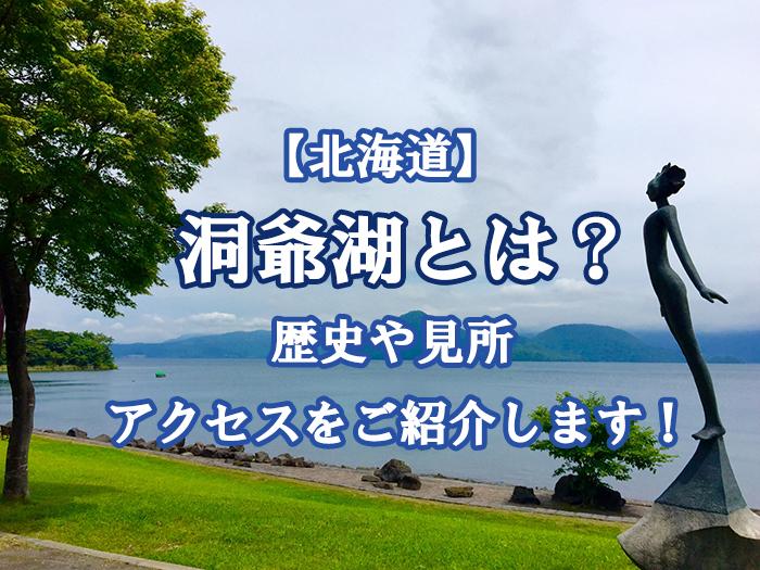 【北海道】洞爺湖(とうやこ)とは?歴史や見所、アクセスをご紹介!