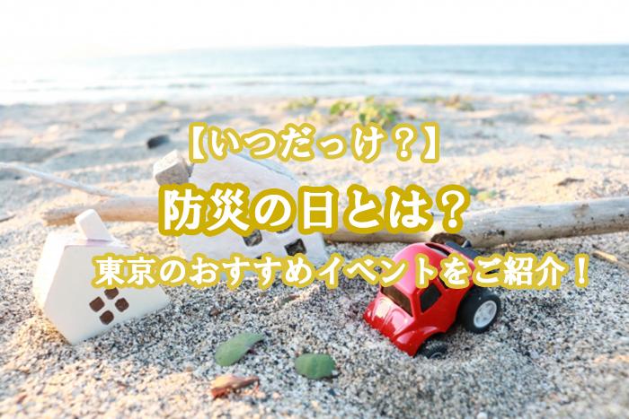 防災の日とは?2019年はいつ?東京のおすすめイベントをご紹介!