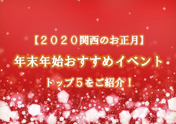 2020年の正月!関西のおすすめイベント トップ5をご紹介!
