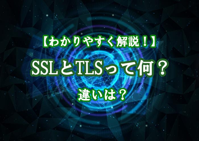 SSLとTLSって何?違いは?誰かわかりやすく教えてっ!