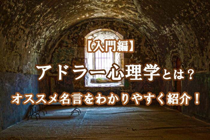 【入門編】アドラー心理学とは?オススメの名言をわかりやすく紹介!